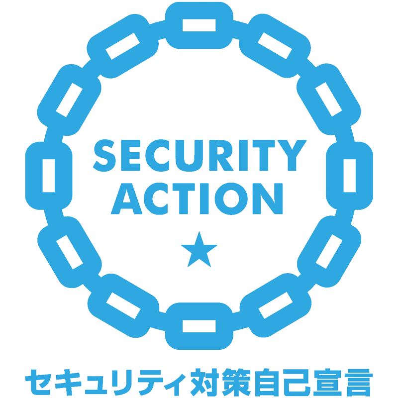 SECURITY ACTION(セキュリティアクション自己宣言) 一つ星